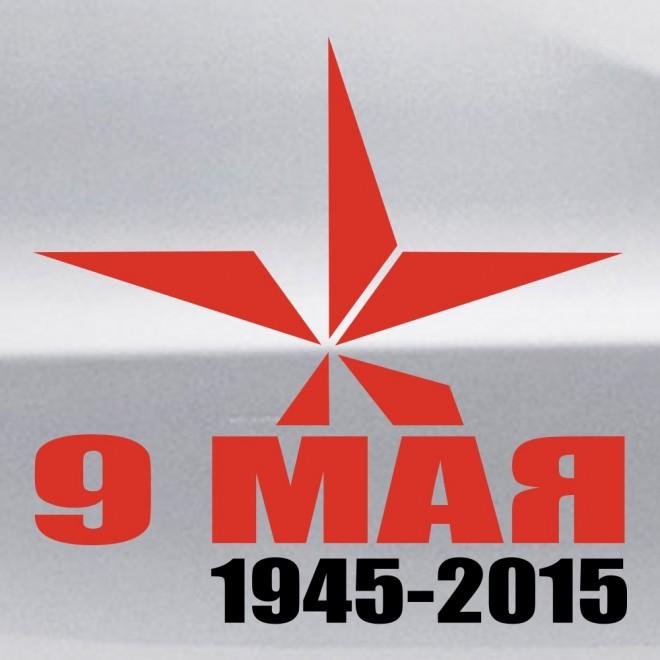 Наклейка 9 Мая 1945-2015