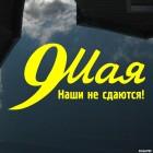 Наклейка 9 Мая Наши не сдаются!