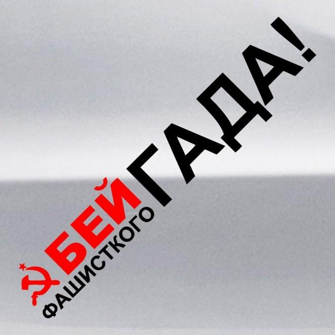 Наклейка Бей Фашистского Гада!