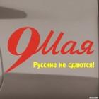 Наклейка 9 Мая Русские не сдаются!