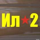 Наклейка ИЛ-2 с красной звездой на 9 Мая