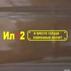 Наклейка ИЛ-2 А вместо сердца - пламенный мотор! с красной звездой
