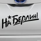 Наклейка На Берлин! 9 Мая