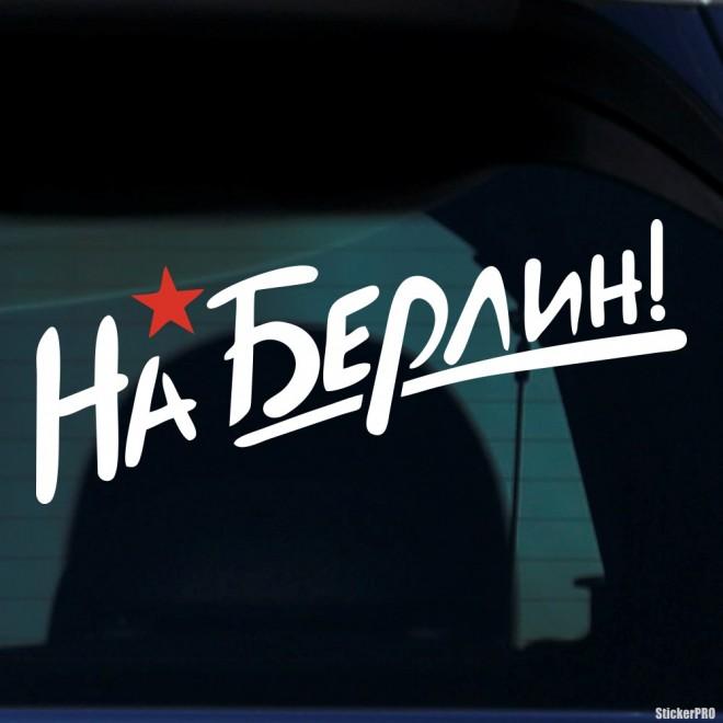 Наклейка На Берлин! с красной звездой