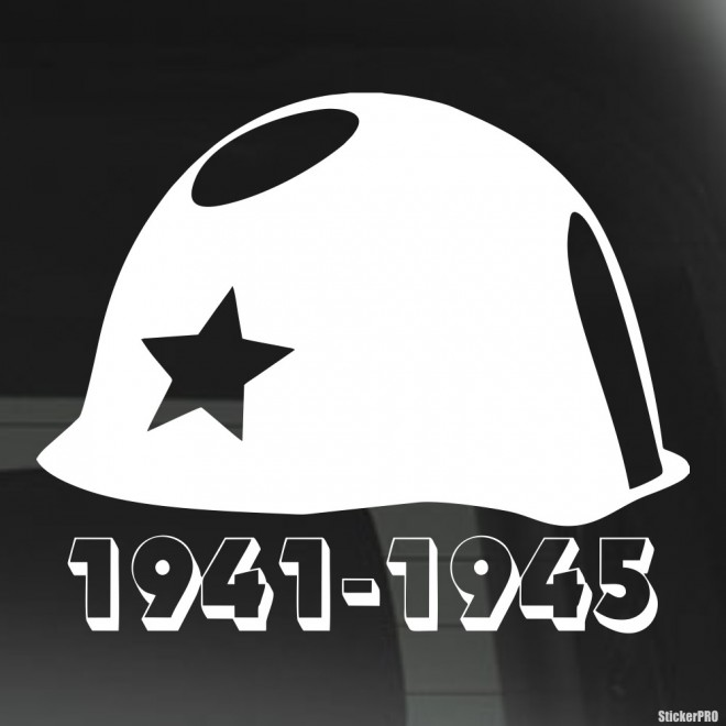 Наклейка Каска 1941-1945