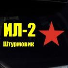 Наклейка ИЛ-2 Штурмовик со звездой на 9 Мая