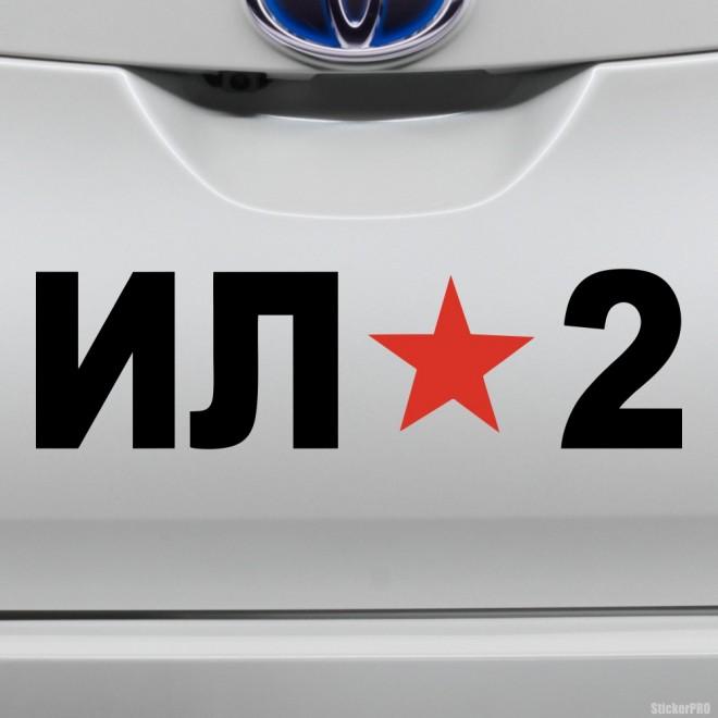 Наклейка ИЛ-2 со звездой на 9 Мая