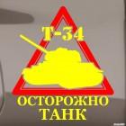 Наклейка Знак Т-34 Осторожно Танк
