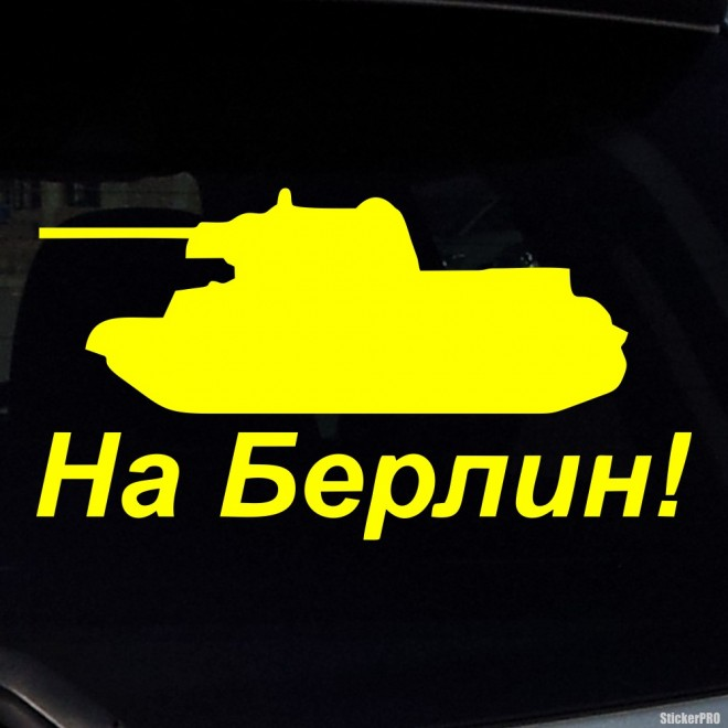 Наклейка Танк Т-34 На Берлин!