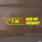 Наклейка Танк Т-34 Иду на Таран! красная звезда