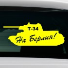Наклейка Танк Т-34 На Берлин! 3
