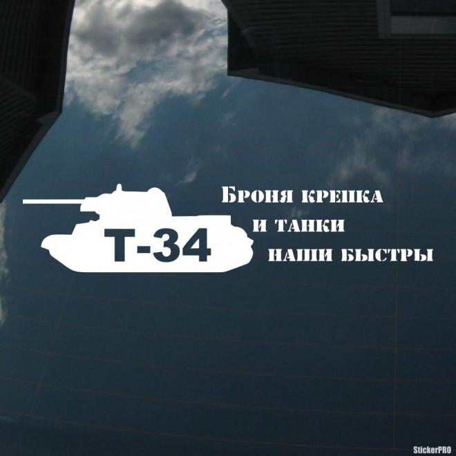 Наклейка Танк Т-34 Броня крепка и танки наши быстры 2