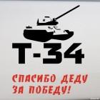 Наклейка Танк Т-34 Спасибо Деду за Победу! красная надпись