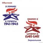 Наклейка Вечный огонь Я помню! Я горжусь! 1941-1945