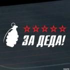 Наклейка За Деда! Граната с 5 красными звездами
