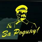 Наклейка За Родину! Сталин