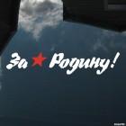 Наклейка За Родину! с красной звездой