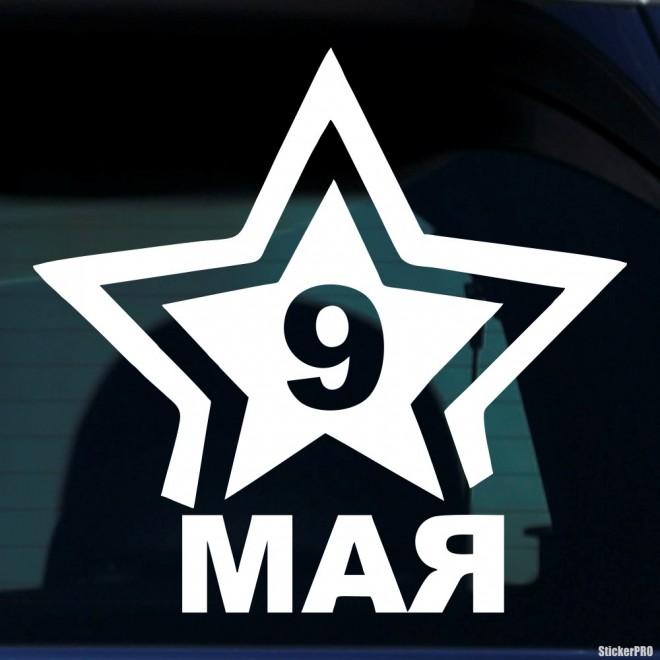Наклейка 9 мая и Звезда