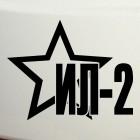 Наклейка Звезда с надписью ИЛ-2 самолет на 9 Мая