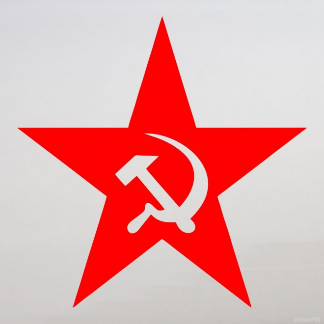 Наклейка Звезда с серпом и молотом