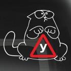 Наклейка Кот Саймона на задних лапах со знаком У