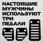 Наклейка настоящие мужчины используют три педали