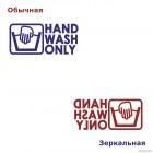 Наклейка знак hand wash only JDM