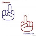 Наклейка жест средний палец вверх Фак Fuck JDM
