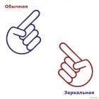 Наклейка жест указывающий указательный палец JDM