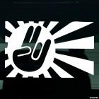 Наклейка жест Шокер на фоне восходящего солнца Shocker JDM