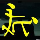 Наклейка Иероглиф в духе JDM