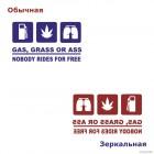 Наклейка Gas, Grass or Ass Nobody Rides for Free JDM Бензин, Траву или Жопу! Никого бесплатно не катаю!