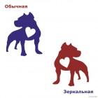 Наклейка собака с сердцем стоит