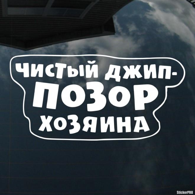 Наклейка Чистый джип - позор хозяина