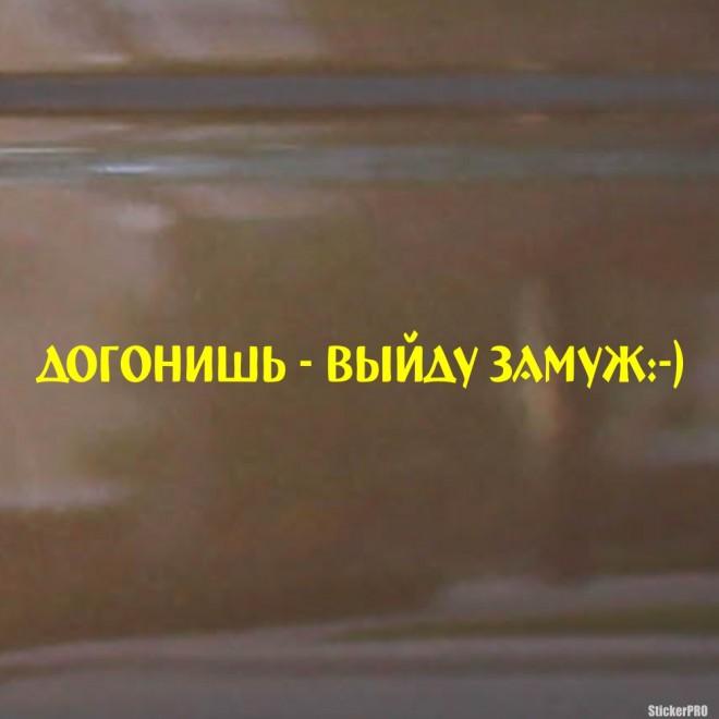 Наклейка Догонишь - выйду замуж :)