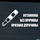 Наклейка Остановка без причины признак дурачины и жезл регулировщика