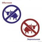 Наклейка NO PIPI, NO KAKA, знак с быком