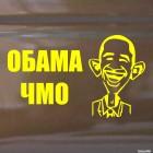 Наклейка Обама Чмо