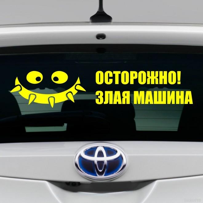 Наклейка Осторожно! Злая машина