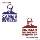 Наклейка Путин Самый вежливый из людей