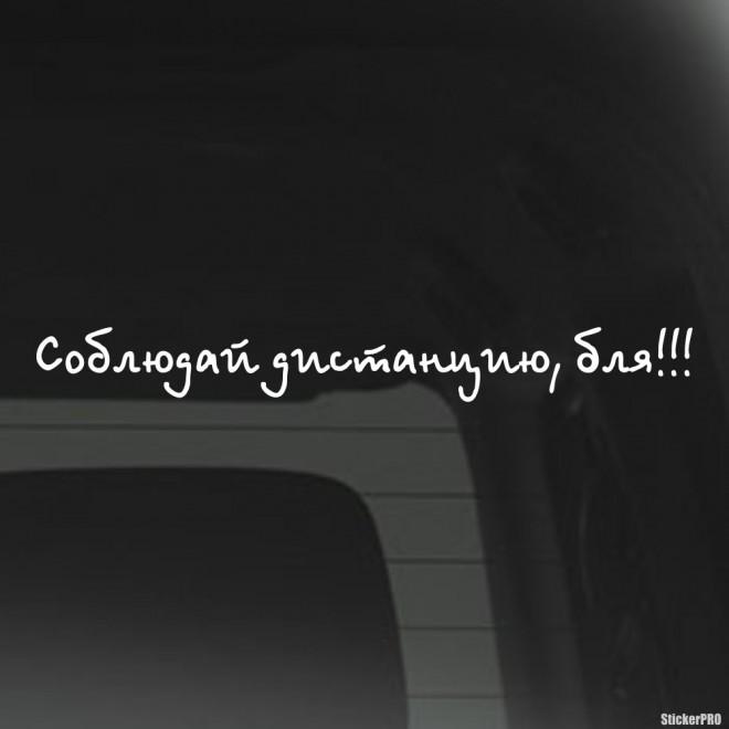 Наклейка Соблюдай дистанцию, бля!!!