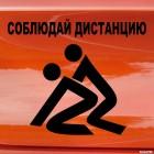 Наклейка Соблюдай Дистанцию