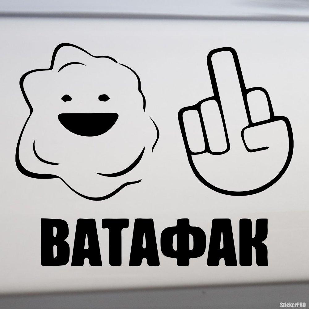 картинка ватафак