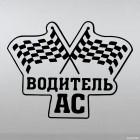 Наклейка Водитель АС с флагами