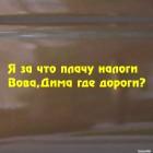 Наклейка Я за что плачу налоги Вова, Дима где дороги?