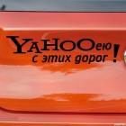 Наклейка Yahoo'ею с этих дорог!