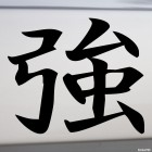 Наклейка Иероглиф Мощный