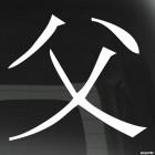 Наклейка Иероглиф Отец
