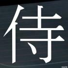 Наклейка Иероглиф Самурай