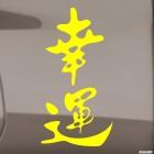 Наклейка Иероглиф Удача